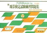 新珠算検定試験練習問題集 5級編 (全国珠算教育連盟主催 珠算検定試験)