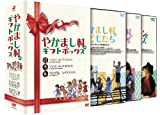 やかまし村のギフトボックス [DVD]