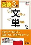 CD付 英検3級 文で覚える単熟語 三訂版 (旺文社英検書)