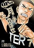 QPトム&ジェリー外伝 月に手をのばせ 7 (少年チャンピオン・コミックスエクストラ)