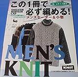 この一冊で必ず編める!―メンズセーター&ニット小物