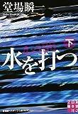 水を打つ(下) (実業之日本社文庫) 画像
