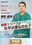 施術に活かせる筋膜リリーステクニック基本から応用まで実践版【榊原直樹D.Cセミナー DVD 腰痛編】