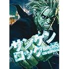 サンケンロック 5 (ヤングキングコミックス)