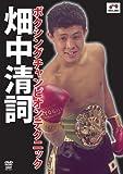 畑中清詞 ボクシング チャンピオンテクニック[DVD]