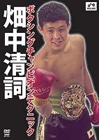 畑中清詞 ボクシングチャンピオンテクニック(仮) [DVD]