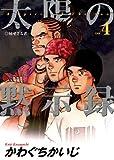 太陽の黙示録(4) (ビッグコミックス)