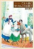 ご主人様に甘いりんごのお菓子 (バーズコミックス デラックス)
