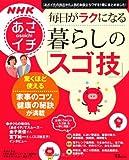 NHKあさイチ 毎日がラクになる暮らしの「スゴ技」 (TJMOOK) (TJ MOOK)