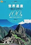 世界遺産 一度は行きたい100選 南北アメリカ・オセアニア (楽学ブックス)