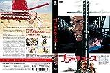ブラック・エース(スペシャル・プライス) [DVD]