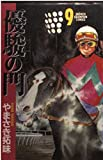 優駿の門 (9) (少年チャンピオン・コミックス)