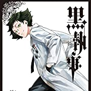 黒執事(25) (Gファンタジーコミックス)