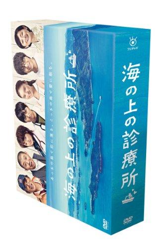 海の上の診療所 DVD-BOXの詳細を見る