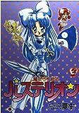 魔女っ子戦隊パステリオン 3 (ガンガンファンタジーコミックス)