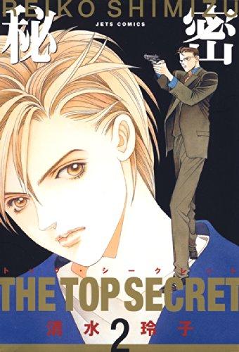 秘密 -トップ・シークレット- 2 (ジェッツコミックス)の詳細を見る
