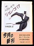 ザ・ベスト・オブ・ジョン・コリア (ちくま文庫) 画像