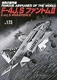 F-4J、SファントムII (世界の傑作機No.173)