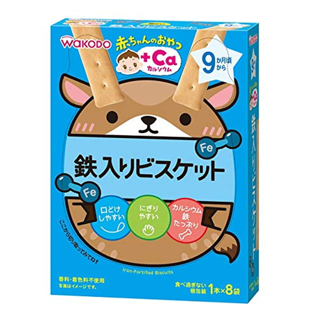 記憶パテ頻繁に和光堂 赤ちゃんのおやつ 鉄入りビスケット 1本×8袋 (9ヶ月頃から)【3個セット】