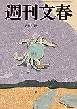 週刊文春 8月2日号[雑誌]