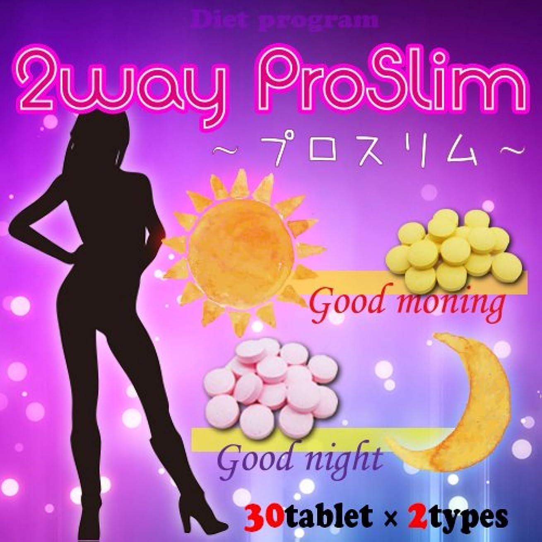 性別麻痺させるコンパス2way ProSlim 2ウェイ プロスリム