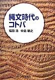 縄文時代のコトバ