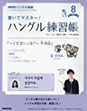 NHKハングル講座書いてマスター! ハングル練習帳 2017年8月号 [雑誌] (NHKテキスト)