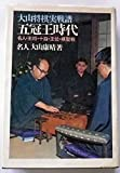 五冠王時代—名人・王将・十段・王位・棋聖戦 (1969年) (大山将棋実戦譜)