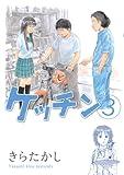 ケッチン(3) (ヤンマガKCスペシャル)