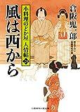 風は西から 小料理のどか屋 人情帖24 (二見時代小説文庫)