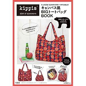 kippis キャンバス風 BIGトートバッグ BOOK (バラエティ)
