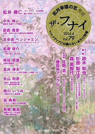 ザ・フナイ 79 (メディアパルムック)