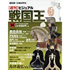 ビジュアル戦国王64号 (週刊ビジュアル戦国王)