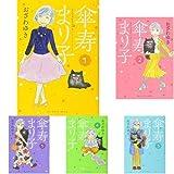 傘寿まり子 コミック 1-5巻セット