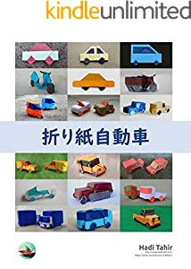 折り紙自動車