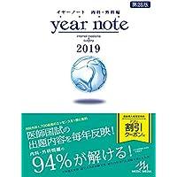 イヤーノート 2019 内科・外科編