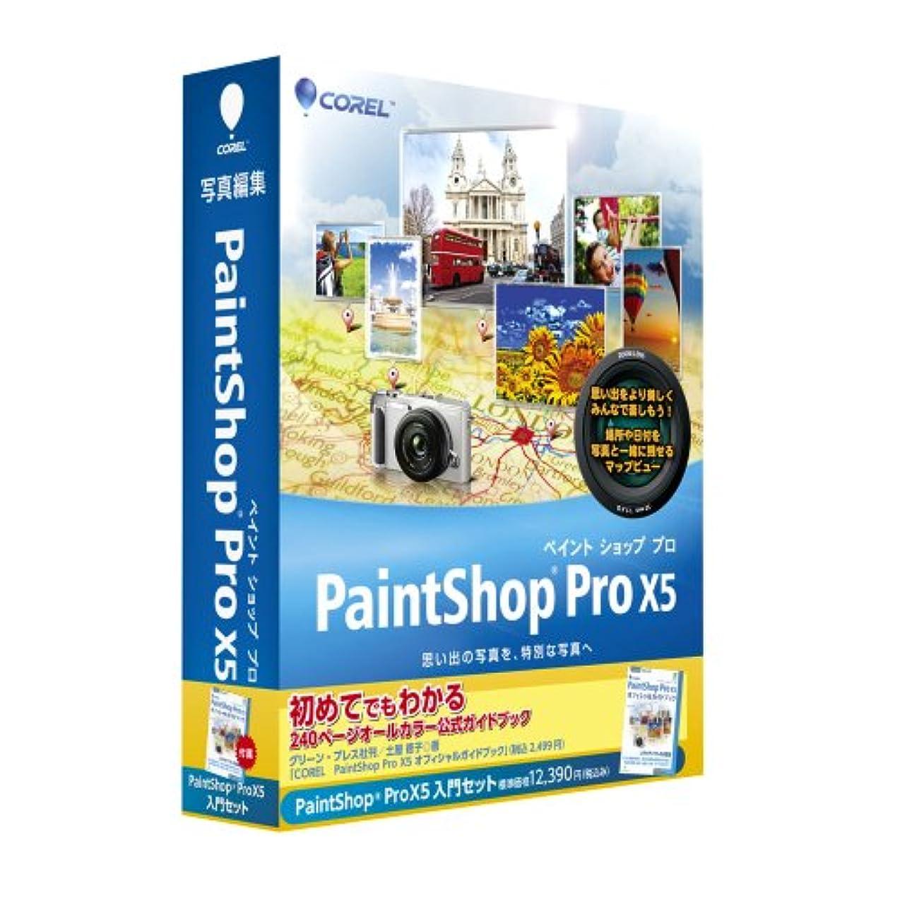 ファーム麺反抗Corel PaintShop Pro X5 入門セット