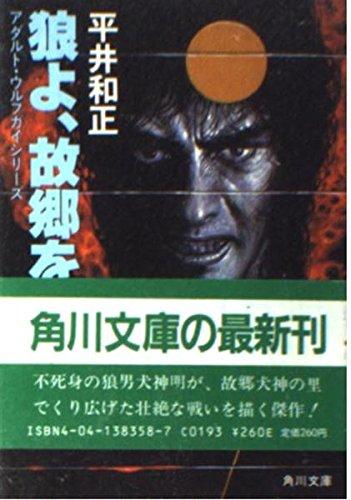 狼よ、故郷を見よ (角川文庫 (5724))の詳細を見る