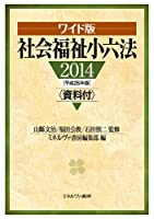 ワイド版社会福祉小六法〈2014〉