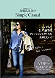 Best 美人不明 - VERYエディター 高橋志津奈のSimple Casual (美人開花シリーズ) Review