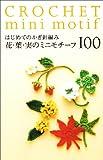 はじめてのかぎ針編み花・葉・実のミニモチーフ100 (アサヒオリジナル 239)