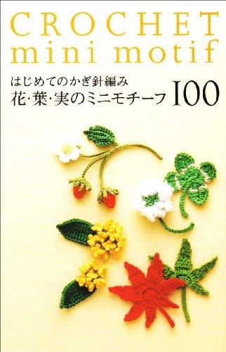 はじめてのかぎ針編み花・葉・実のミニモチーフ100 (アサヒオリジナル 239)の詳細を見る