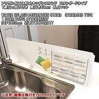 水はね防止スタンドWH 乳白マット W600mmH250mmD80mm 1連引っ掛け付きタイプ