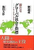 第三文明社 劉遵義/池田大作 新たなグローバル社会の指標: 平和と経済と教育を語るの画像