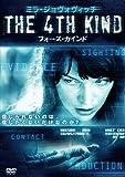 THE 4TH KIND フォース・カインド[DVD]
