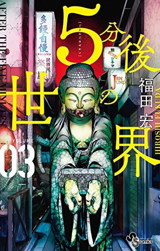 [福田宏] 5分後の世界 第01-03巻+第27-44話