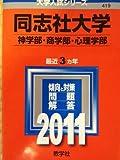 同志社大学(神学部・商学部・心理学部) [2011年版 大学入試シリーズ] (大学入試シリーズ 419)