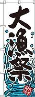 大漁祭 のぼり SNB-1575(受注生産)
