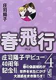 春・飛行(4) (講談社漫画文庫)