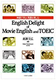 映画で学ぶ 英語を楽しむ English Delight of Movie English and TOEIC